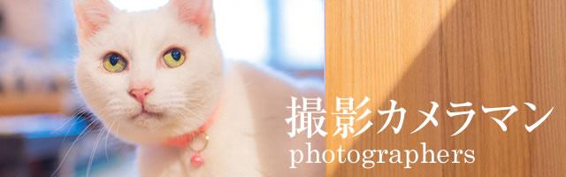 ペットの撮影カメラマン