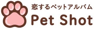 犬・猫・ペットとの記念写真・出張撮影ならペットショット(petshot)